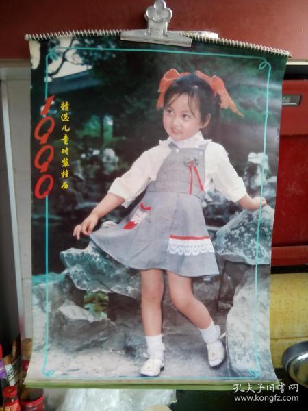 掛歷【1990精選兒童掛歷】十三張全