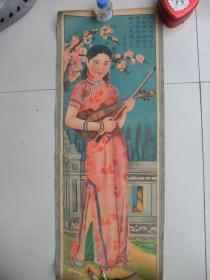 稀見民國老年畫:民國仕女美女圖(萬鳳作、務如題句、原裝原裱、品佳、75cm.27cm、保真保老)