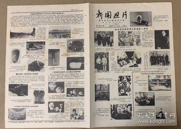 新聞照片《紀念宋慶齡名譽主席逝世一周年》