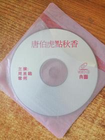VCD 唐伯虎点秋香 2碟 实物图 周星驰 巩俐
