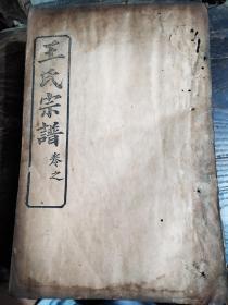 王氏宗譜 家譜族譜7本合售  始祖麻城