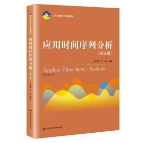 应用时间序列分析(第5版)/21世纪统计学系列教材