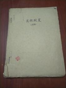 民族政策(讲稿)+关于西藏的讲稿(手写稿 48页)