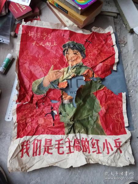 對開宣傳畫《我們是毛主席的紅小兵》品如圖!