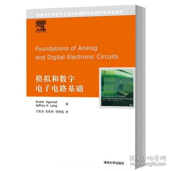 模拟和数字电子电路基础
