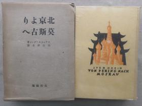 【孔網稀見】1939年《北京到莫斯古》硬精裝一冊全!二戰日本侵華時期對蒙古地區游記資料的翻譯研究、蒙古公爵、內蒙汽車旅行、沙漠的吹雪、國境穿越、僧院、家庭生活等