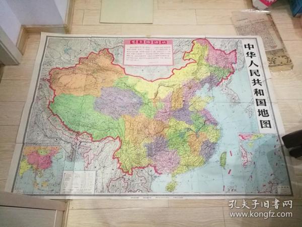 1966年稀少特大中華人民共和國地圖(150*107)
