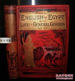 約1900年出版《.戈登在埃及》大量精美版畫插圖,精裝24開