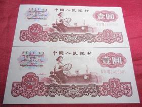 第三套人民幣 3羅馬五星壹元 ⅣⅣⅧ2408890-2408891二連張 448冠號中間雙8號 1960年1元 全新無洗無斑無折 保真品 紙鈔錢幣