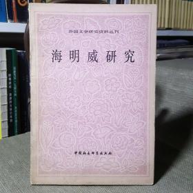 外國文學研究資料叢書:海明威研究