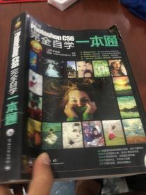 Photoshop CS6自学一本通 中文版 附DVD光盘 张晓景 电子工