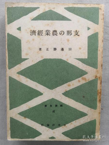 民國1942年(昭和17年)田邊勝正著《中國的農業經濟》一冊全!介紹中國的農地、農場、農民的租稅負擔、農村金融等、農家經濟和貨幣化、農家的副業等