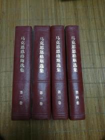 马克思恩格斯选集 全1-4卷 全都是1972年