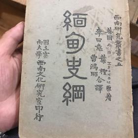緬甸史綱(一冊全)李田意(譯)