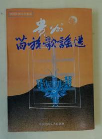 貴州苗族歌謠選 漢語版   qs4