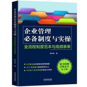 企业管理必备制度与实操:全流程制度范本与高频表单