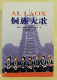 侗語漢語對照-侗族大歌   qs4