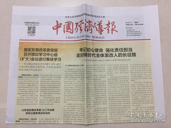 中國經濟導報 2019年 7月2日 星期二 本期共8版 總第3485期 郵發代號:1-184