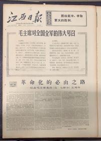 江西日报1971年5月7日《毛主席对全国全军的伟大号召》《革命化的必由之路:纪念毛主席发出五七指示五周年》