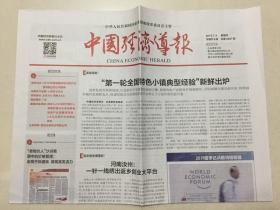 中國經濟導報 2019年 7月4日 星期四 本期共8版 總第3487期 郵發代號:1-184