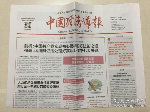 中國經濟導報 2019年 7月5日 星期五 本期共8版 總第3488期 郵發代號:1-184