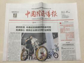 中國經濟導報 2019年 7月12日 星期五 本期共8版 總第3492期 郵發代號:1-184