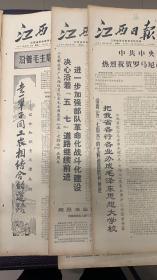 江西日报1971年5月《8日9日10日》五七指示《共3份》