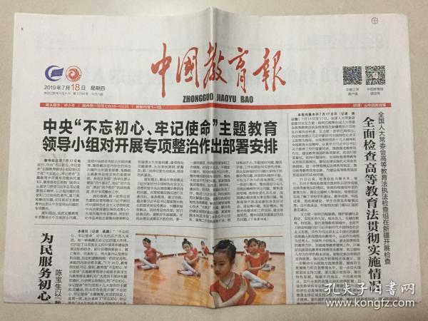 中國教育報 2019年 7月18日 星期四 第10790期 今日8版 郵發代號:81-10