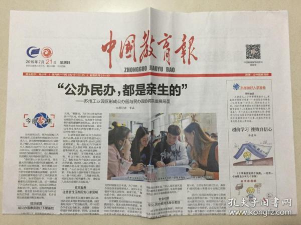 中國教育報 2019年 7月21日 星期日 第354期 今日4版 郵發代號:81-10