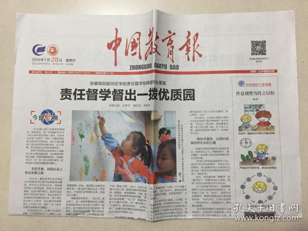 中國教育報 2019年 7月28日 星期日 第10800期 今日4版 郵發代號:81-10