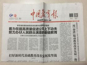 中國教育報 2019年 7月30日 星期二 第10802期 今日4版 郵發代號:81-10