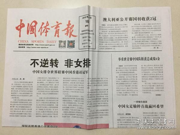 中國體育報 2019年 6月10日 星期一 第13178期 郵發代號:1-47