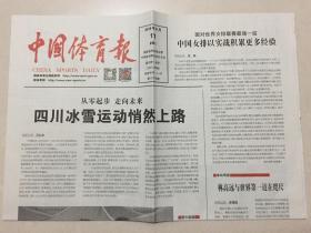 中國體育報 2019年 6月11日 星期二 第13179期 郵發代號:1-47