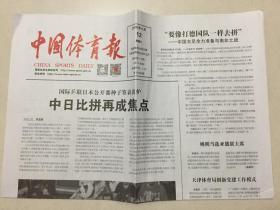 中國體育報 2019年 6月12日 星期三 第13180期 郵發代號:1-47