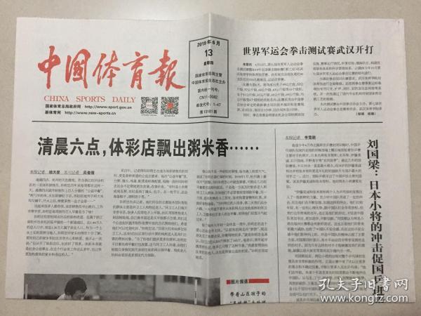 中國體育報 2019年 6月13日 星期四 第13181期 郵發代號:1-47