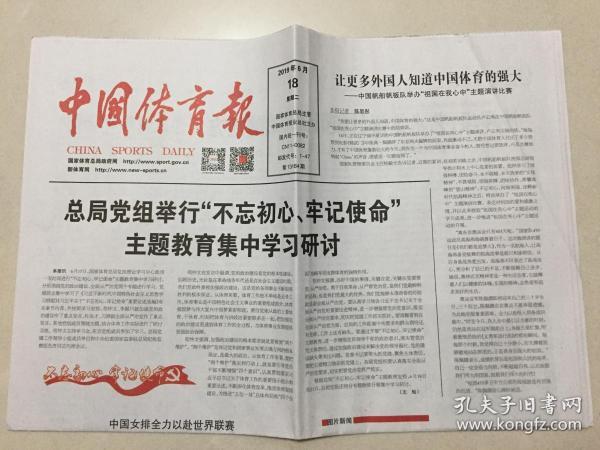 中國體育報 2019年 6月18日 星期二 第13184期 郵發代號:1-47