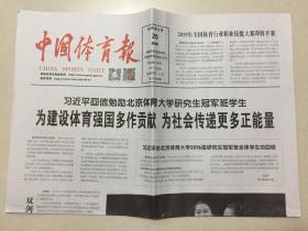 中國體育報 2019年 6月20日 星期四 第13186期 郵發代號:1-47