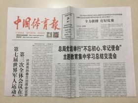 中國體育報 2019年 6月25日 星期二 第13189期 郵發代號:1-47