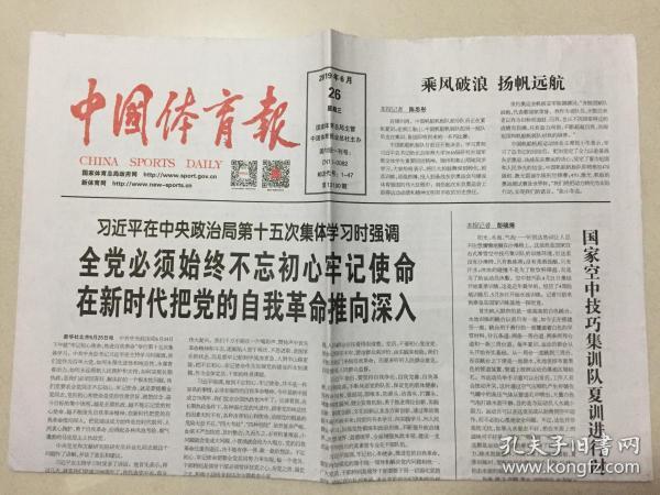 中國體育報 2019年 6月26日 星期三 第13190期 郵發代號:1-47