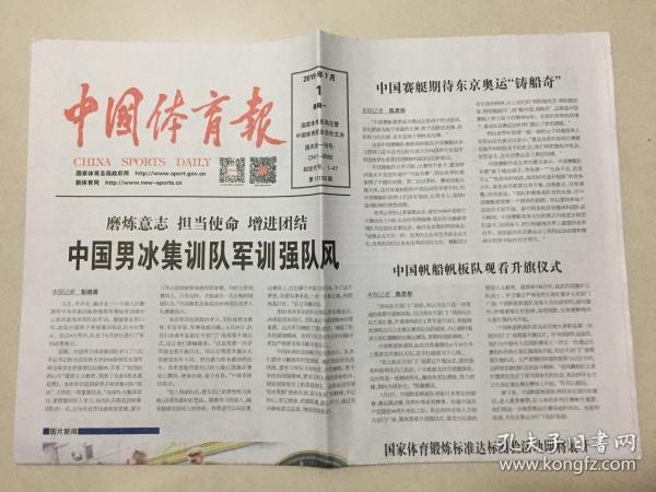 中國體育報 2019年 7月1日 星期一 第13193期 郵發代號:1-47