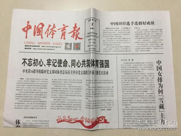 中國體育報 2019年 7月2日 星期二 第13194期 郵發代號:1-47