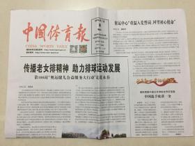 中國體育報 2019年 7月8日 星期一 第13198期 郵發代號:1-47
