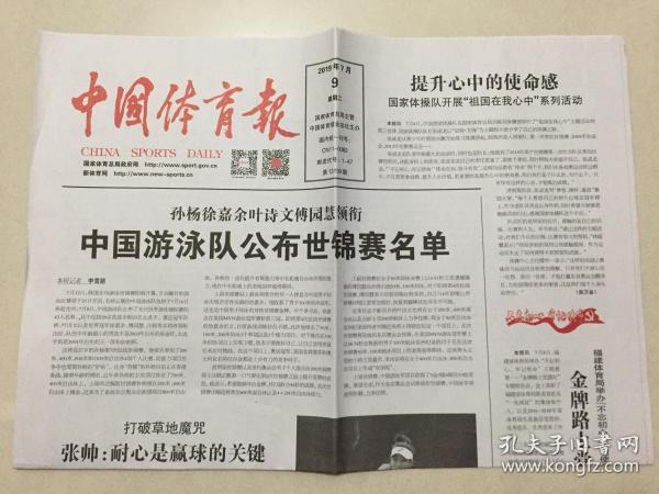 中國體育報 2019年 7月9日 星期二 第13199期 郵發代號:1-47