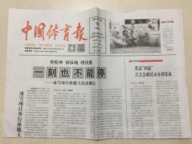 中國體育報 2019年 7月12日 星期五 第13202期 郵發代號:1-47