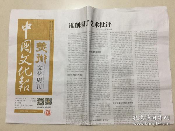 中國文化報 2019年 7月21日 星期日 第8477期 今日8版 郵發代號:1-115