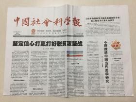 中國社會科學報 2019年 7月26日 星期五 總第1743期 今日8版 郵發代號:1-287
