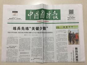中國國防報 2019年 7月22日 星期一 第3948期 今日4版 郵發代號:1-188