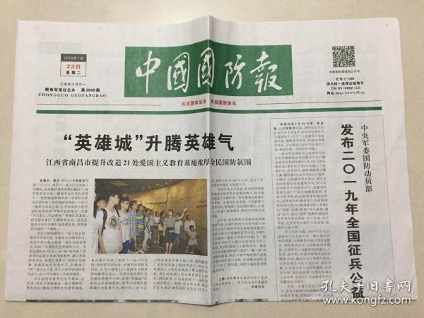 中國國防報 2019年 7月23日 星期二 第3949期 今日4版 郵發代號:1-188