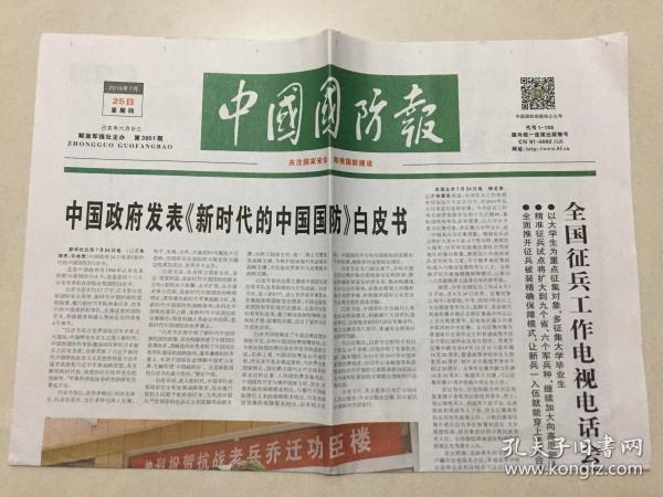 中國國防報 2019年 7月25日 星期四 第3951期 今日4版 郵發代號:1-188