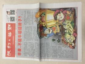 諷刺與幽默 人民日報漫畫增刊 2018年 10月26日 第1254期 郵發代號:1-70